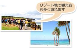 沖縄 恩納村 リゾート地で観光客も多く訪れます