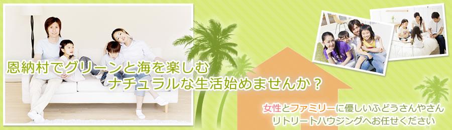 沖縄 恩納村で不動産をお探しですか?